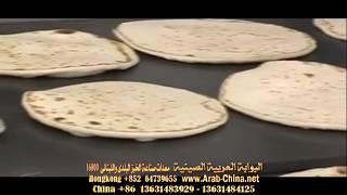 getlinkyoutube.com-معدات صناعة جميع انواع الخبز البلدى والعربى واللبنانى 16000