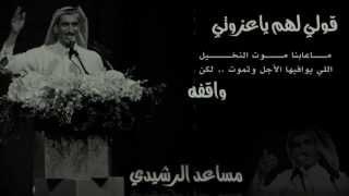 getlinkyoutube.com-ماعابنا موت النخيل - مساعد الرشيدي