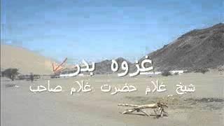getlinkyoutube.com-Ghazwa e Badr by Shaikh Ghulam Hazrat Ghulam Sahib