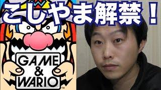 getlinkyoutube.com-こしやま遂に顔出し解禁!