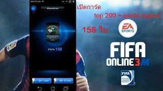 getlinkyoutube.com-FIFA ONLINE 3 by RaydragoN Ep.11 เปิดการ์ด TOP 200 + world legend 156 ใบ เปิดทีละ 10 ใบ