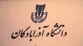 ارشین مال آلن با اجراع جدید در دانشگاه تبریز.