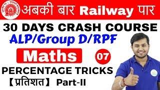 11:00 AM - Railway Crash Course   Maths by Sahil Sir   Day #07   Percentage Tricks Part-II