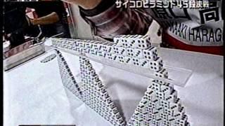 getlinkyoutube.com-【TVチャンピオン】積み王選手権9/11【決勝戦】