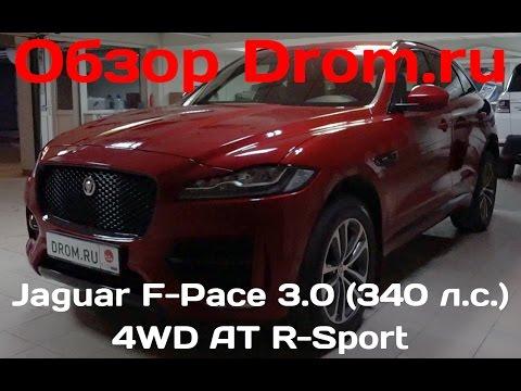 Jaguar F-Pace 2016 3.0 (340 л.с.) 4WD AT R-Sport - видеообзор