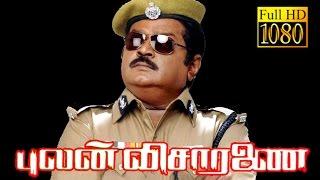 Pulan Visaranai | Vijayakanth,Sarathkumar,Rupini | Superhit Tamil Movie HD
