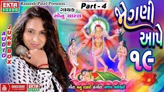 getlinkyoutube.com-Jogni Aape 19 (Part-4)    Sonu Charan    2017 New Songs    Audio Juke Box
