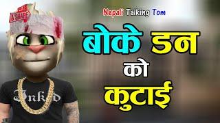 Nepali Talking Tom-SHERE DON COMEDY VIDEO-Talking Tom Nepali