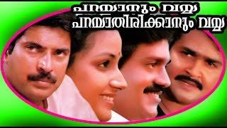 getlinkyoutube.com-Parayanum Vayya Parayathirikkanum Vayya | Malayalam Full Movie HD | Mamootty & Mohanlal