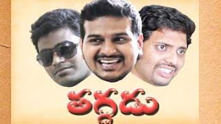 getlinkyoutube.com-Taggadu || Non - Stop Comedy Short Film || By Vijay Kumar Kyatham