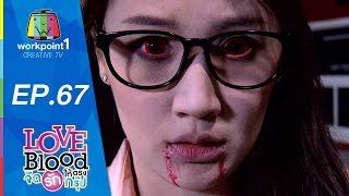 getlinkyoutube.com-LOVE BLOOD จัดรักให้ตรงกรุ๊ป   Ep 67 มหากาพย์ภาพยนตร์แห่งหอใน   18 ก.ค. 58 Full HD