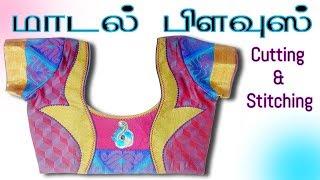 Model blouse cutting and stitching,மாடல் பிளவுஸ் கட்டிங் அண்டு ஸ்டிட்சிங், width=
