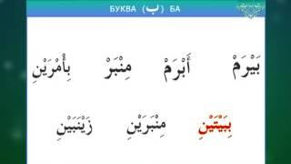 getlinkyoutube.com-Таджвид. Коран. Урок 4 Изучаем буквы Йа Ба Каф