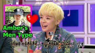 getlinkyoutube.com-[ENG SUB] Radio Star 라디오스타 - Amber presents an ideal man 엠버의 이상형은 누구?!  20150304