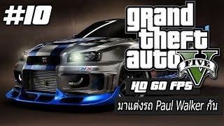 getlinkyoutube.com-TGC | GTA V#10 :: มาแต่งรถ Paul Walker กัน