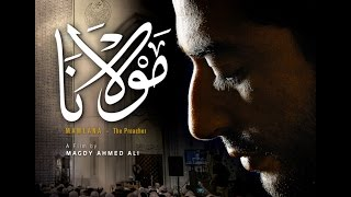 Mawlana - Official Trailer - subtitled English