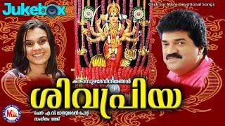 getlinkyoutube.com-Sivapriya   Kadampuzha Devi Songs   Audio Jukebox