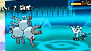 getlinkyoutube.com-【ポケモンORAS】突撃ー!! ○○統一! part2 鋼統一【ゆっくり実況】
