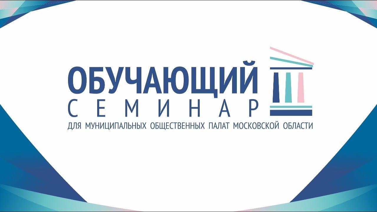 Обучающий семинар для членов муниципальных общественных палат Московской области