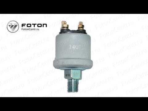 Датчик давления масла Foton (Фотон) Ollin Yuchai