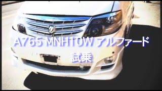 getlinkyoutube.com-A765 MNH10W アルファード 試乗