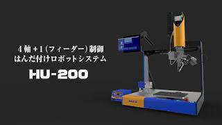 【HAKKO HU-200】4軸+1(フィーダー)制御はんだ付けロボットシステム