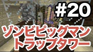 getlinkyoutube.com-【マインクラフト】Part20:金塊を求めてゾンビピッグマンのトラップタワーを作ってみた