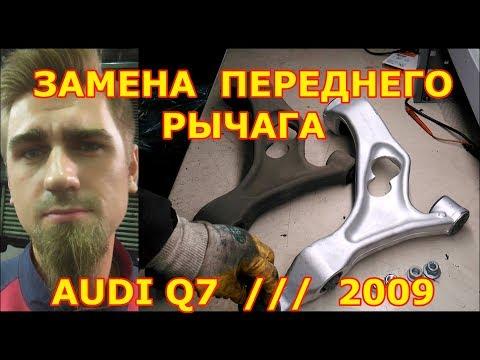 ЗАМЕНА ПЕРЕДНЕГО РЫЧАГА / AUDI Q7 / 2009