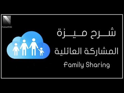 شرح ميزة المشاركة العائلية || Tips: Family Sharing