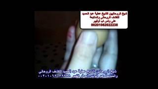 getlinkyoutube.com-طريقة جلب السحر بدون اسماء سريانة الشيخ عطية عبد الحميد