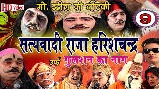 getlinkyoutube.com-Bhojpuri Nautanki   राजा हरीश चन्द्र (भाग-9)   New Nautanki Nach Programme