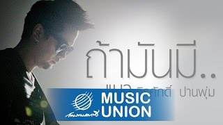 getlinkyoutube.com-แมว จิรศักดิ์ ปานพุ่ม - ถ้ามันมี [Official MV]