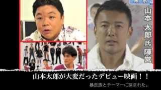 getlinkyoutube.com-山本太郎、チーマーと暴走族が大変だった!!映画撮影の舞台裏