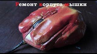 getlinkyoutube.com-Ремонт/моддинг корпуса мышки  ( M.H. # 102 )