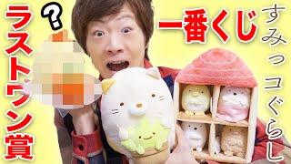 getlinkyoutube.com-すみっコぐらしの一番くじでA賞、B賞、ラストワン賞ゲット!?