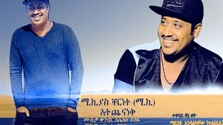 getlinkyoutube.com-Mikias Chernet - Atechenanek - (Official Audio Video) - New Ethiopian Music 2015