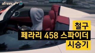 getlinkyoutube.com-철구 페라리 458 스파이더 시승기 캠코더영상 (15.08.02방송) :: ChulGu
