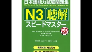 getlinkyoutube.com-【日本語能力試験】聴解N3 聴解スピードマスター01 答えてください