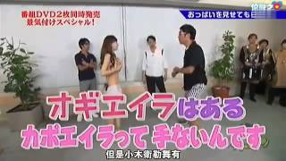 getlinkyoutube.com-日本深夜節目,為了看胸部不擇手段!!!!高朝!!!