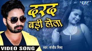 2017 का सबसे दर्द भरा गीत - दर्द बड़ी होता - Sanjeev Mishra - Dard Badi Hota - Bhojpuri Sad Songs