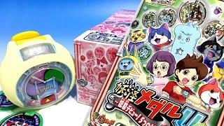 getlinkyoutube.com-なんと3回目のBOX開封にはぐれが?!妖怪ウォッチ 妖怪メダルU ステージ2 BOX開封4回目!