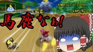 getlinkyoutube.com-【ゆっくり実況】マリオカートで世界を救え! 第十一章 霊夢とカリスマ