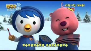 getlinkyoutube.com-뽀로로 극장판 눈요정 마을 대모험 MV