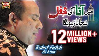 Rahat Fateh Ali Khan Ft. Wajhi Farooqi   Main Aqa Ki Mehfil   New Naat 2017   Heera Gold