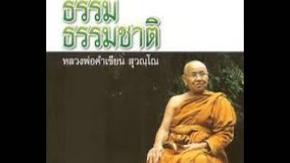 getlinkyoutube.com-ชีวิตเหนือโลก - KK490201am - หลวงพ่อคำเขียน สุวัณโณ