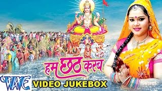 हम छठ करब - Anu Dubey - Ham Chhath Karab - Video JukeBOX - Bhojpuri Chhath Geet 2015 new