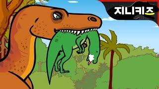 getlinkyoutube.com-#26 헤레라사우루스 vs 피사노사우루스 | 트라이아스기 육식공룡 ★지니키즈 공룡세상