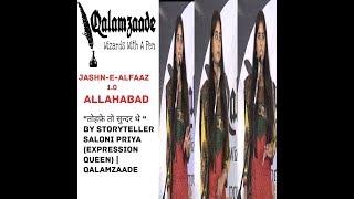 """तोहफ़े तो सुन्दर थे""  Story By Saloni Priya | Jashn E Alfaaz 1.0 Allahabad | Qalamzaade"