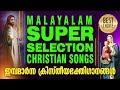 Super Hit Malayalam Christian Devotional Songs Non Stop | The Father Album Full Songs