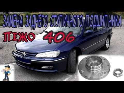 ЗАМЕНА ЗАДНЕГО СТУПИЧНОГО ПОДШИПНИКА ПЕЖО 406 of rear wheel bearing Peugeot 406